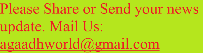 Please send or share your news update. Mail us : agaadhworld@gmail.com